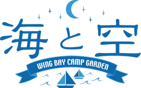Wing Bay Camp Garden 海と空 All Rights Reserved